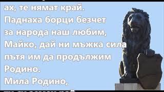 Химнът на Република България (дългата версия) с текст