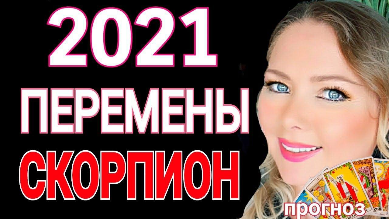СКОРПИОН НОВАЯ ЖИЗНЬ 2021!СКОРПИОН 2021 год! СКОРПИОН ТАРО ГОРОСКОП на 2021 год
