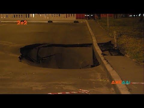 ДжеДАІ: На вулиці Мостицькій у Києві асфальт пішов під землю
