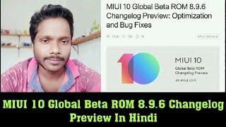 MIUI 10 Global Beta ROM 8.9.6 Changelog Preview In Hindi