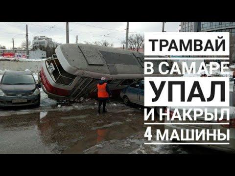 ДТП в Самаре Трамвай перевернулся Дтп с трамваем актуальные события новости Самара сегодня Видео дтп