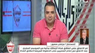 المستشار مرتضي منصور يشكر د/ حسن راتب وقناة المحور علي الاستضافة ويكشف موعد انطلاق قناة الزمالك