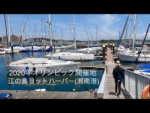 湘南景勝地・江の島ヨットハーバー(湘南港)2020年オリンピック開催地