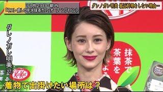 ダレノガレ明美さんが『ネスレ 癒しの宇治抹茶カフェ』のオープニングイ...