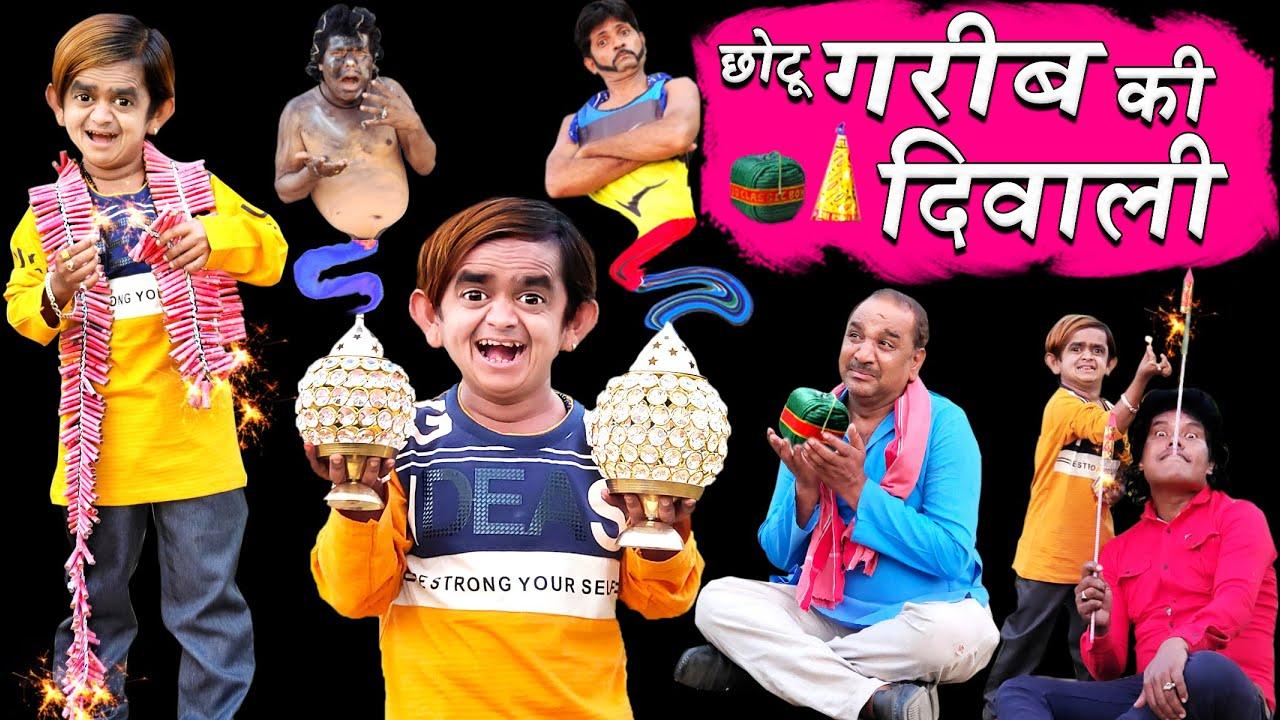 CHOTU ke CHIRAG se GAREEB KI DIWALI | छोटू के चिराग से गरीब की दिवाली |Hindi Chotu Dada Comedy Video