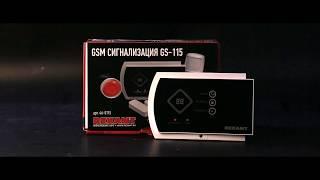 Беспроводная GSM сигнализации GS 115 REXANT