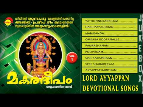 Makaradeepam Vol-1 Ayyappan Devotional Songs Jukebox