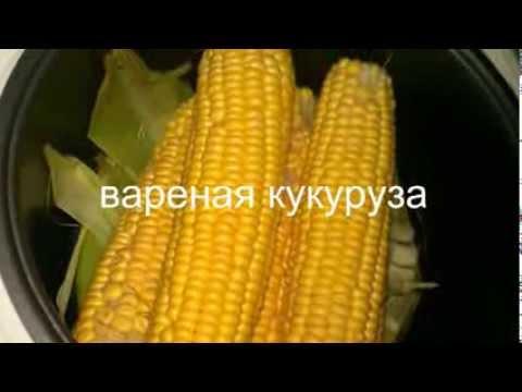 Кукуруза вареная в мультиварке поларис