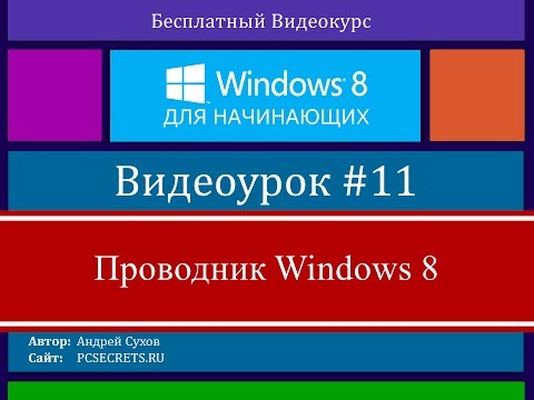 Видео #11. Проводник Windows 8