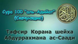 100. Тафсир суры аль-Адийат (Скачующие)