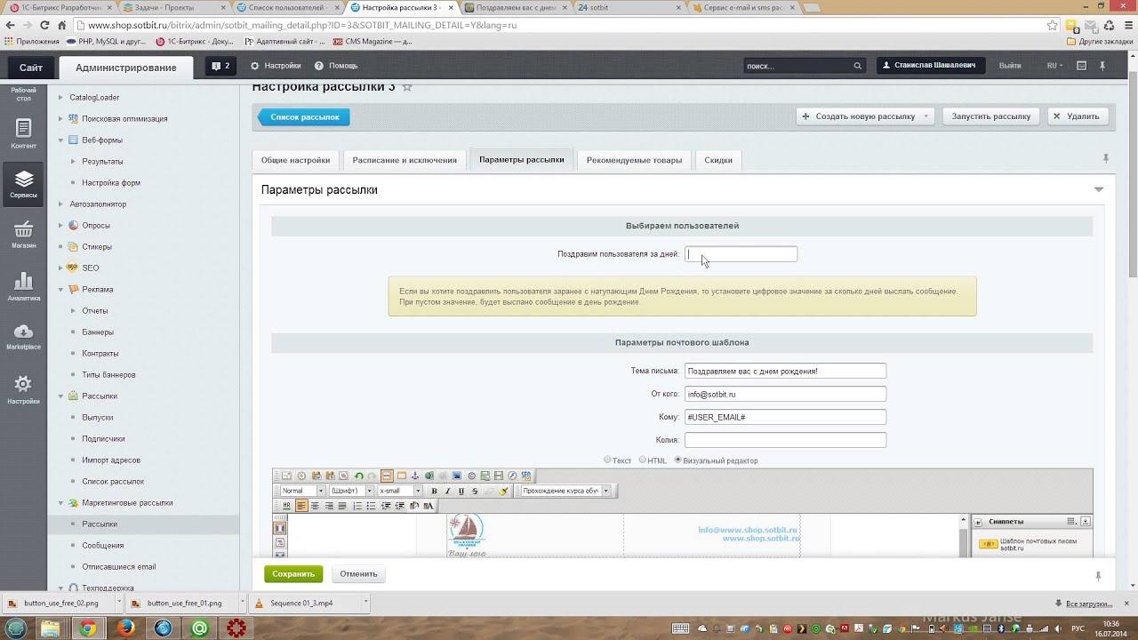 html описание товара битрикс