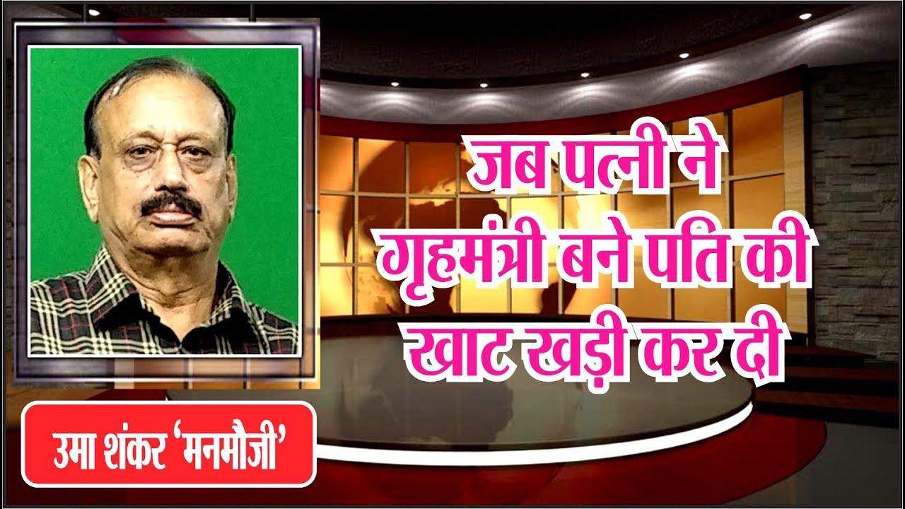 जब पत्नी ने गृहमंत्री बने पति की खाट खड़ी कर दी- कवि उमा शंकर मनमौजी