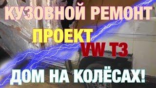 ПЕРЕЗАЛИВ! КУЗОВНОЙ РЕМОНТ VOLKSWAGEN T3 TRANSPORTER (ПРОЕКТ ДОМ НА КОЛЁСАХ СВОИМИ РУКАМИ) VAN LIFE