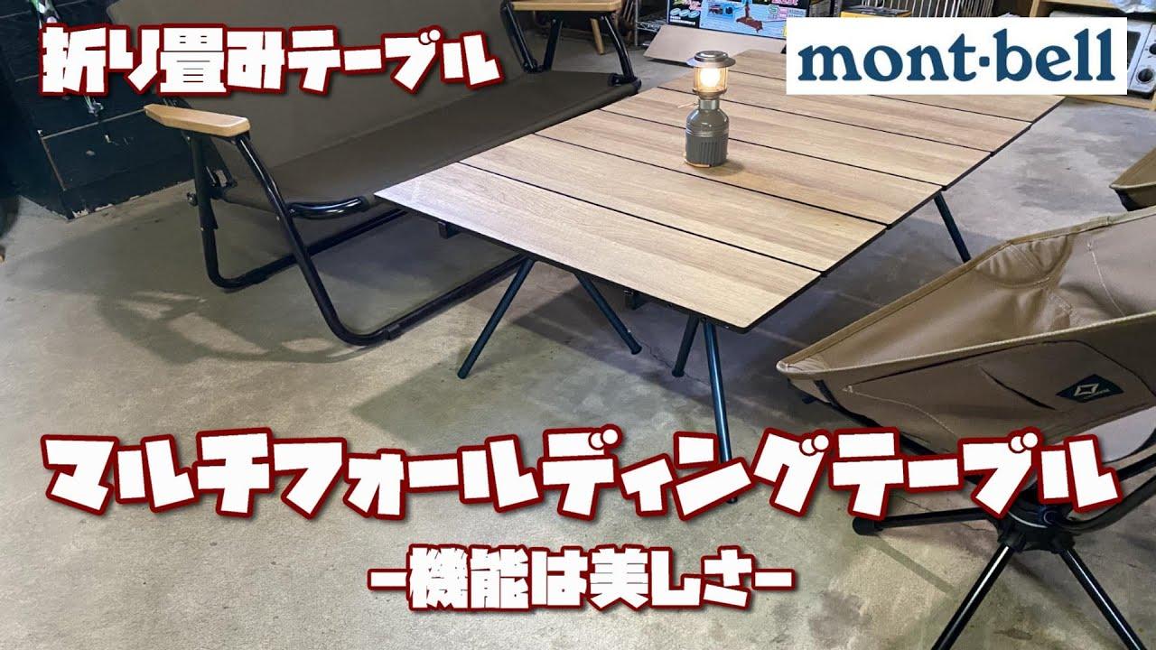フォールディング テーブル マルチ