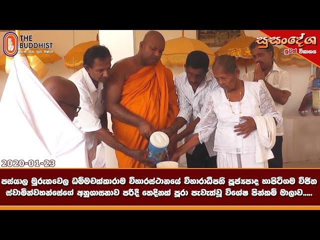 Susandesha News | 2020-01-23 | 8.30 PM | සුසංදේශ පුවත් විකාශය