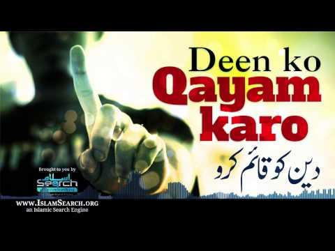 Deen ko Qayam karo ┇ دین کو قائم کرو ┇ #Deen #Allah #Islam ┇ IslamSearch
