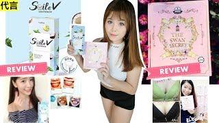 今天就一次過介紹兩個產品!用Smile V時要注意的事情..... Lazior Products