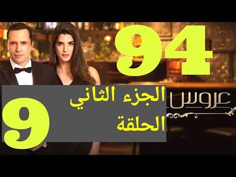 مسلسل عروس بيروت الحلقة 94 – الحلقة 9 الموسم الثاني- امير يهرب من القصر