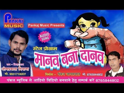 birha Omprakash diwana !! इतना दर्दनाक बिरहा आप ने नहीं सुना होगा बिरहा स्टार op दीवाना के आवाज़ में