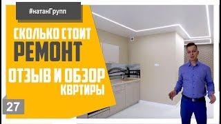 Как сэкономить на ремонте квартиры в Тюмени // Натан Групп