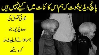 Alien Sightings That Even Non Crazy People Find - Urdu Documentary