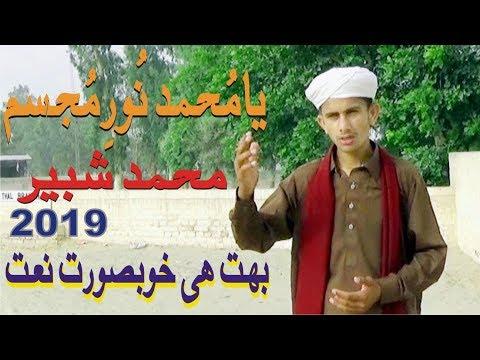 ya-muhammad-noor-e-mujasam-|ایساکلام-جس-نے-دنیامیں-دھوم-مچادی-|-muhammad-shabeer---sahirtv