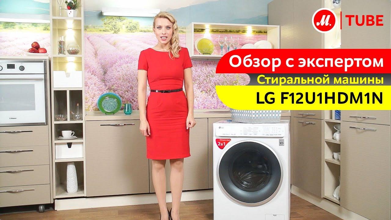 Паровая стиральная машина LG F12A8HDS5 - YouTube