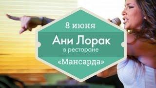 8 июня — Ани Лорак в в ресторане «Мансарда»(http://vk.com/mansarda https://www.facebook.com/restoran.mansarda., 2013-06-14T08:24:47.000Z)