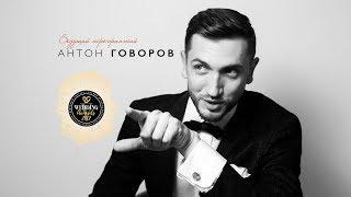 Антон Говоров Ведущий Свадеб