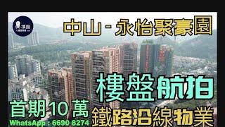 永怡聚豪園 首期10萬 鐵路沿線優質物業 香港銀行按揭