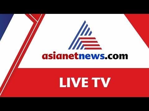 Asianet News Live TV | Malayalam Live TV News | Watch latest Malayalam news updates thumbnail