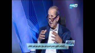 قصر الكلام - حوار خاص مع الأعلامي الكبير / حمدي قنديل