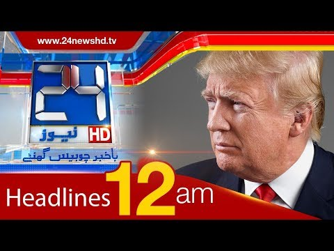 News Headlines - 12:00 AM - 2 January 2018 - 24 News HD