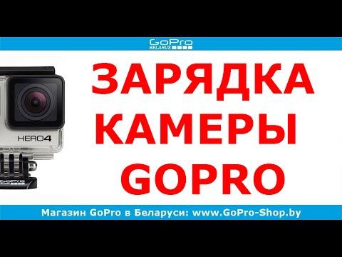 Как зарядить gopro hero 4