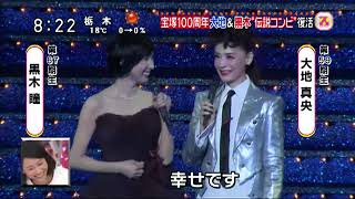 2014年 宝塚100周年 伝説コンビ: 大地真央 Mao Daichi (第59期生)& ...