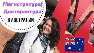 Магистратура/докторантура в Австралии с полным финансированием // Моя история