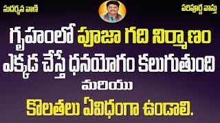 గృహంలో పూజ గది ఏవిధంగా ఉండాలి , ఎక్కడ ఉండాలి   Pooja Room Vastu   Daily Vastu Tips in Telugu