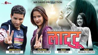Latest Himachali Video | Lattu | लाट्टू | Thakur Neha | Pahari Local Song 2020 | Mr David Production