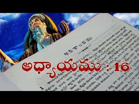 Adikandamu 16(Genesis Audio Version in Telugu