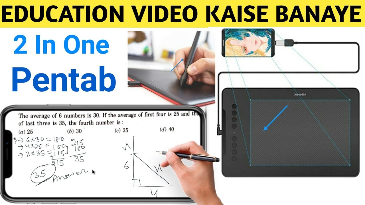 Education Video Kaise Banaye (2 in One Pentab ) | How to make educational videos
