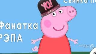 Смотреть Свинка Пепа Онлайн Бесплатно-Серия  18 -Свинка Пепа Смотреть Бесплатно Подряд-Слайд шоу