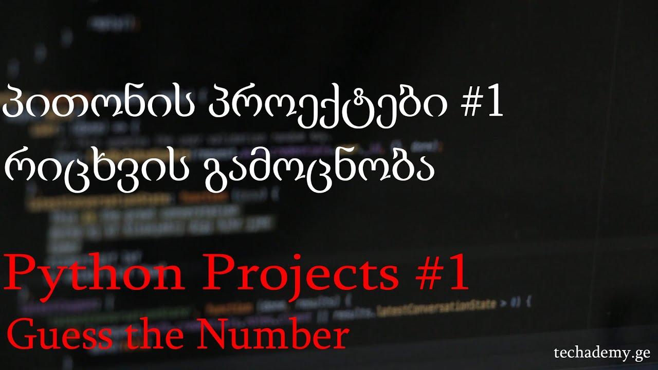 პითონის-პროექტი-1-რიცხვის-გამოცნობა-guess-the-number-python-project-1