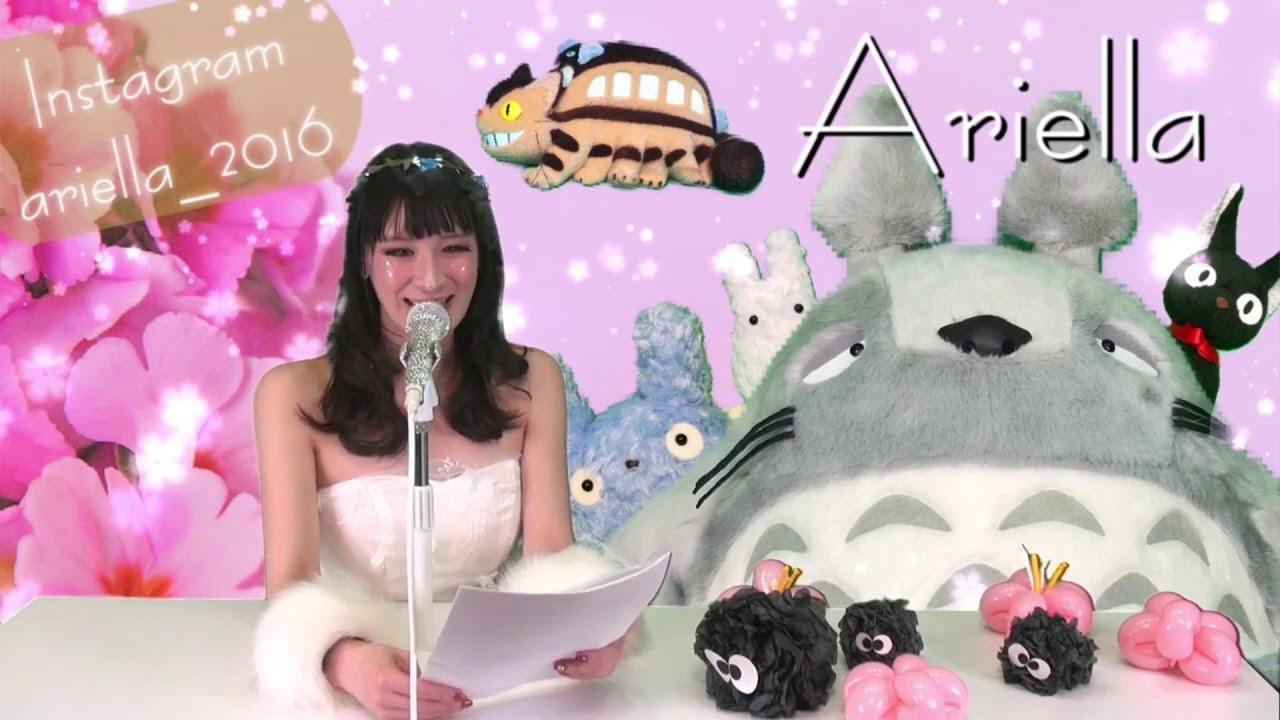 アリエラ ライブステーション ~Ariella Live Station~2020.03.12(再アップロード)