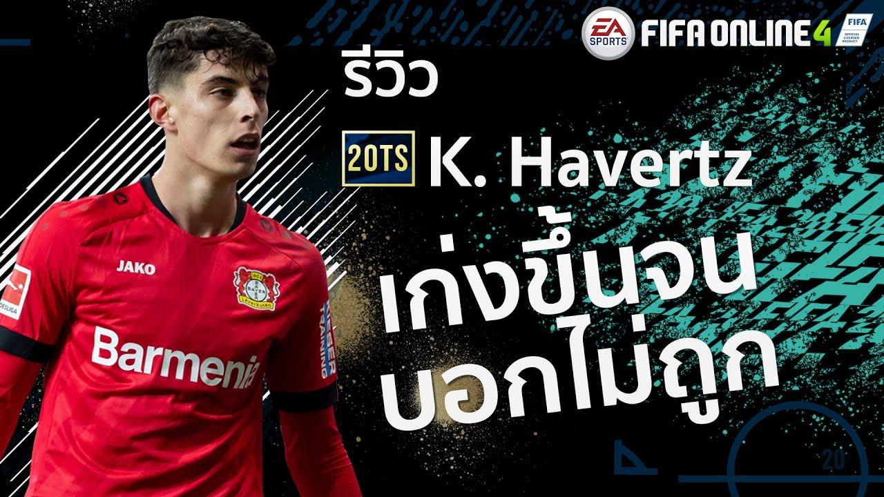 20tots review : K.Havertz เก่งขึ้นกว่าเดิมจนจำไม่ได้ !! FIFA ONLINE 4