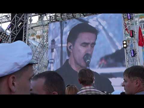 Вячеслав Бутусов - Одинокая птица - День ВМФ, Санкт-Петербург, Дворцовая площадь