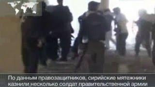 Массовая казнь солдат в Сирии! Мятежники снимали все на видео!