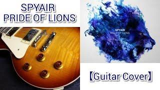 SPYAIR / PRIDE OF LIONS【Guitar Cover】