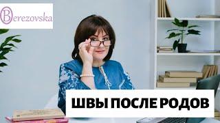 Др. Елена Березовская - Швы после родов