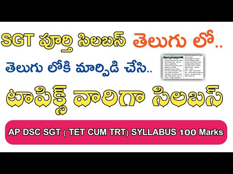 Ap Dsc SGT syllabus 2018 in Telugu    Ap Dsc 2018 సిలబస్ తెలుగులో..