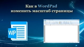 как в WordPad изменить масштаб страницы